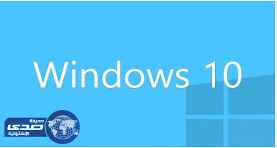 """تعرف على التعديلات الجديدة في """" ويندوز 10 """""""