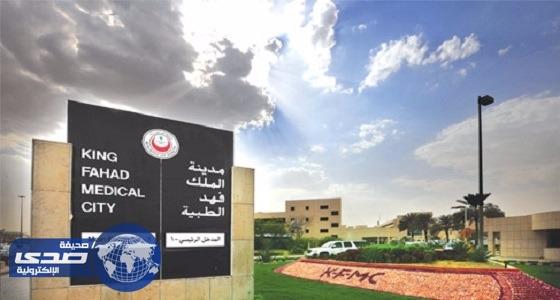 مدينة الملك فهد الطبية تعلن عن برنامج الابتعاث في التمريض للبنين والبنات