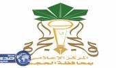 محافظة الحجرة تشكل مركزها الإعلامي