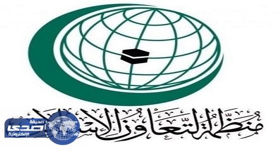 «التعاون الإسلامي» تندد بتفجير الحوثيين لشاحنات تابعة لمركز الملك سلمان للإغاثة