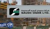 «سعودي أوجيه» تسدد مستحقات منسوبيها بالقوة الجبرية