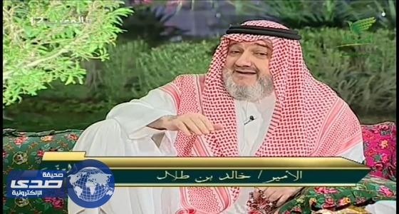 بالفيديو.. الأمير خالد بن طلال يكشف تفاصيل في حياته لأول مرة