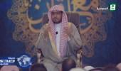 بالفيديو.. المغامسي: السنة والشيعة مسلمون لا يجب أن يتقاتلوا