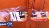 منع توزيع المطويات الإعلانية على المنازل وتغريم المخالفين 500 ريال