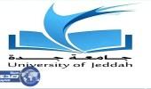 جامعة جدة تبدأ فتح باب القبول الإلكتروني لحملة البكالوريوس والماجستير