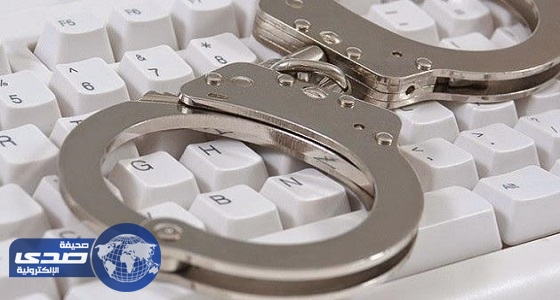 الأمن العام يكشف عن عقوبات الدخول على مواقع إلكترونية للمساس بأمن المملكة