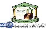 «كبار العلماء»: ليس في الكتاب والسنة ما يبيح تعدد الأحزاب والجماعات