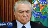الرئيس البرازيلي بين الإطاحة من منصبه والسجن المحتم