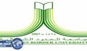 جامعة الحدود الشمالية تعلن موعد القبول للعام الجامعي 1438/1439