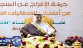 بالصور.. «تفريج كربة» سجناء الباحة تطلق 39 موقوفا منهم 8 عسكريين