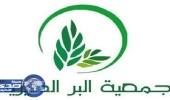 جمعية البر تصرف كسوة عيد الفطر لـ239 يتيماً بفيفاء