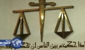 سيدة ترفع دعوى قضائية ضد زوجها لوصفه لها « بالبقرة » بجدة