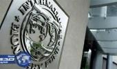 صندوق النقد الدولي يوافق على قرض بقيمة 666 مليون دولار للكاميرون