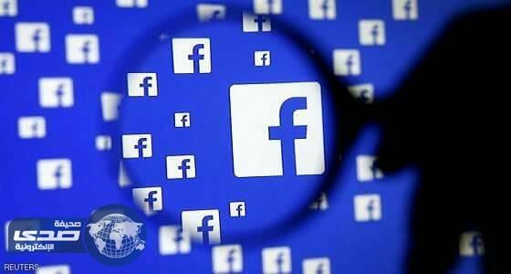 فيسبوك يعرض حياة مئات الأشخاص للخطر
