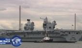 بالفيديو.. حاملة الطائرات البريطانية «كوين إليزابيث» تبحر لأول مرة