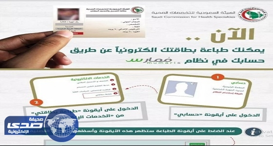 العمل بالبطاقات الإلكترونية للممارسين الصحيين من اليوم الأحد