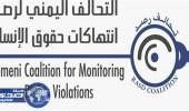 التحالف اليمني لحقوق الإنسان يُطالب بنقل المكتب القطري للمفوضية السامية