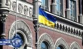 البنك المركزي الأوكراني يعلن تعرض المصارف لهجمات معلوماتية