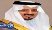 فيصل بن خالد يحيل قياديين في أمانة عسير وبلدية بلقرن والمقاول المنفذ للمشروع إلى التحقيق
