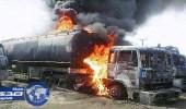 مقتل 123 شخصًا فى انفجار ناقلة نفط بباكستان