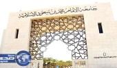 صرف مكافآت للطلاب والطالبات بجامعة الإمام محمد بن سعود الإسلامية نهاية الأسبوع