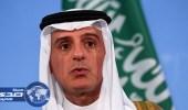 الجبير: نطالب قطر بالتوقف عن التحريض ضد دول الجوار
