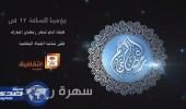 """"""" سهرة رمضانية """" يتفوق على البرامج ويحقق أعلى نسبة مشاهدة"""