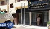السيطرة على حريق محدود داخل مديرية أمن الأقصر في مصر