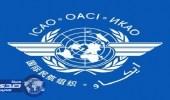 «إيكاو» ترفض طلب قطر بالتدخل بعد إغلاق دول عربية مجالها الجوي