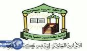 هيئة كبار العلماء: الإخوان حزبيون هدفهم الوصول للحكم و منهجهم فاسد
