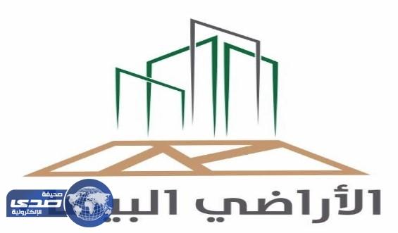 إعلان موعد انتهاء مهلة سداد رسوم الأراضي البيضاء في الرياض