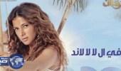 """محكمة القاهرة توقف عرض مسلسل """" في ال لا لا لاند """" لدنيا سمير غانم"""