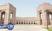 جامعة طيبة تعلن إيقاف برامج الانتساب والتعليم عن بُعد