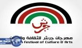 المملكة تشارك في فعاليات مهرجان جرش بالأردن