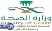 مراكز الرعاية الصحية الأولية بمنطقة الرياض استقبلت ١٣٢٩٢ مراجع في أيام عيد الفطر