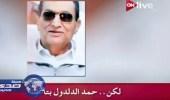 """بالفيديو.. تسجيل صوتي لمبارك يكشف حقيقة """" حرامي الدوحة """""""