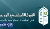 الأربعاء.. إغلاق بوابة القبول الموحد للطالبات بالرياض
