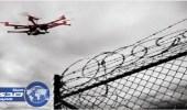سجين أمريكي يهرب من السجن بواسطة كماشة وطائرة بدون طيار