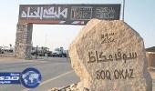 حقيقة إهانة الشاعرة زينب غاصب في سوق عكاظ