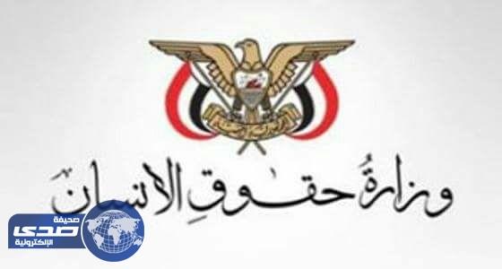 حقوق الإنسان اليمنية: الميليشيا الانقلابية ركزت على اضعاف المؤسسات الأمنية