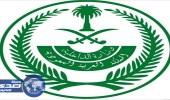 إعلان القبول المبدئي لدورة الضباط بكلية الملك فهد الأمنية