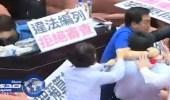اشتباك بالأيدي في البرلمان التايواني