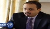 وزير الإعلام اليمني يثمن دور المملكة في دعم الإعلام الرسمي والأهلي