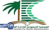 مجلس إدارة الجمعية السعودية للإدارة الصحية بدورته الثالثة يكرم المجلس السابق