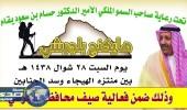 """برعاية أمير منطقة الباحة انطلاق """" هايكنج """" بلجرشي غدا السبت"""