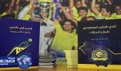 النصر يوزع كتاب عن تاريخه وإنجازاته في البطولة العربية