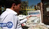 خطر يُهدد الصحافة اليمنية