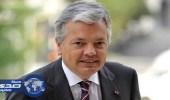 وزير الخارجية البلجيكي: ناقشنا عددا من القضايا الإقليمية مع الجبير