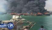 بالصور.. حريق 14 سفينة إيرانية في ميناء بوشهر
