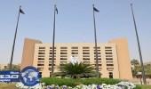 كلية الملك فهد الأمنية تُعلن موعد الكشف الطبي